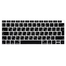 Термополиуретановая ультратонкая накладка на клавиатуру Vipe для MacBook Pro 13 и 16 дюймов (2020) (RU)